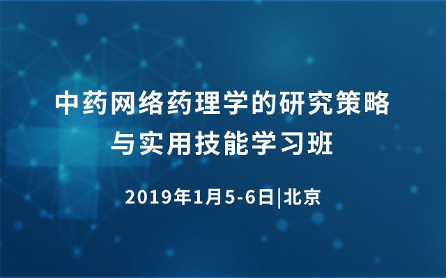 2019中药网络药理学的研究策略与实用技能学习班(北京)