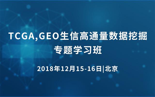 TCGA,GEO生信高通量数据挖掘专题学习班2018(北京)