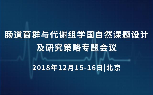 2018肠道菌群与代谢组学国自然课题设计及研究策略专题会议(12月北京班)
