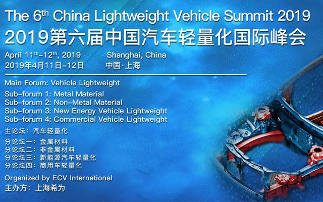 2019年第六届汽车轻量化国际峰会(上海)