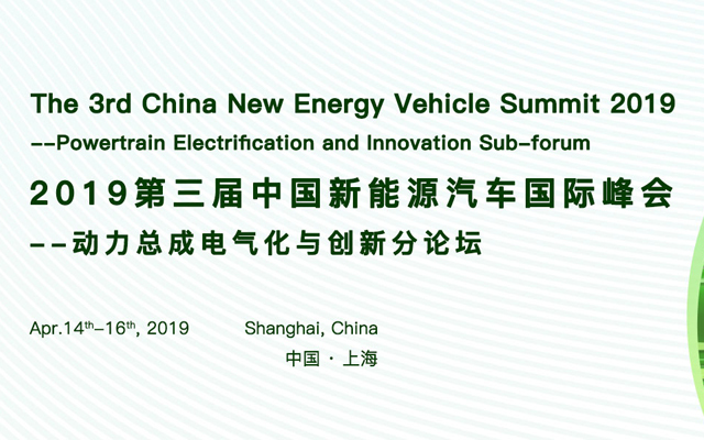 2019第三届中国新能源汽车国际峰会——动力总成电气化与创新分论坛(上海)