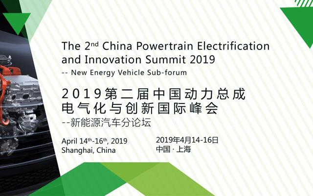 2019第二届中国动力总成电气化与创新国际峰会——新能源汽车分论坛(上海)