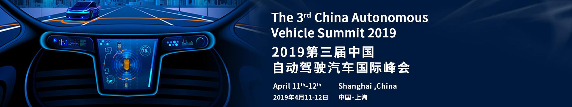 2019第三届自动驾驶汽车国际峰会(上海)
