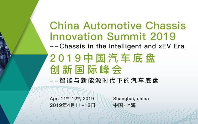 2019中国汽车底盘创新国际峰会——智能与新能源时代下的汽车底盘(上海)