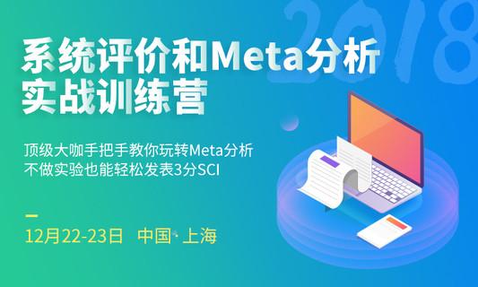 循证医学暨系统评价/Meta 分析实战训练营2018(上海)