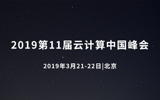 CCCC2019第11届云计算中国峰会(北京)