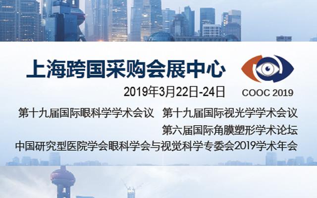 COOC2019第十九届国际眼科学学术会议(上海)