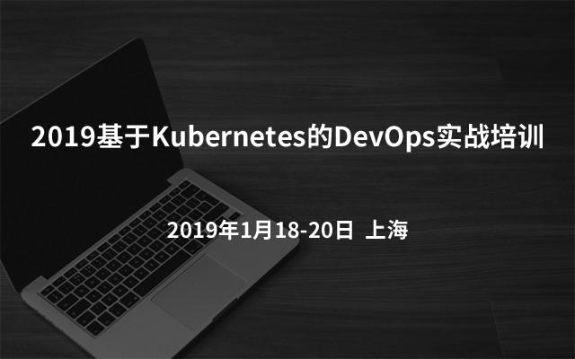 2019基于Kubernetes的DevOps实战培训(上海站)