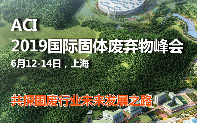 2019国际固体废弃物峰会(上海)