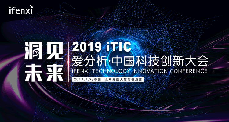 洞见未来——2019爱分析·中国科技创新大会(北京)