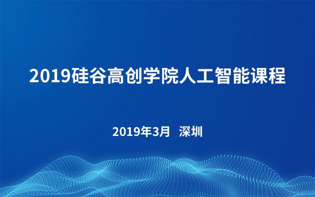 2019硅谷高创学院人工智能课程(深圳 平时班)