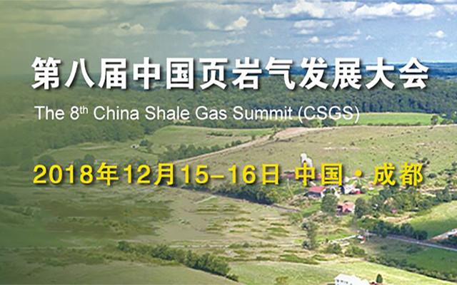 2018第八届中国页岩气发展大会(成都)