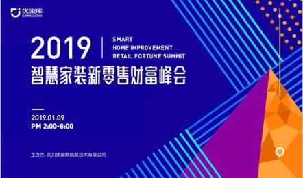 中国(2019)智慧家装新零售财富峰会(成都)