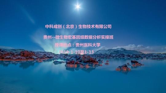微生物宏基因组学及后期数据分析专题培训班2019(贵阳)