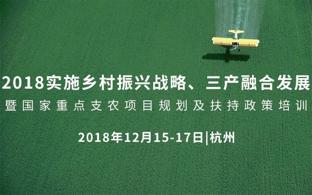 2018实施乡村振兴战略、三产融合发展暨国家重点支农项目规划及扶持政策培训(杭州)