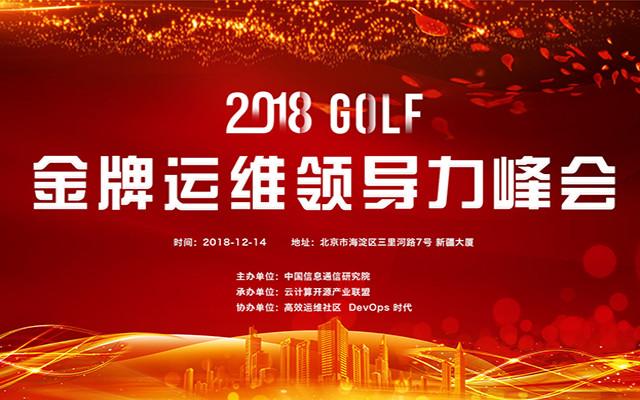 2018GOIF金牌运维领导力峰会