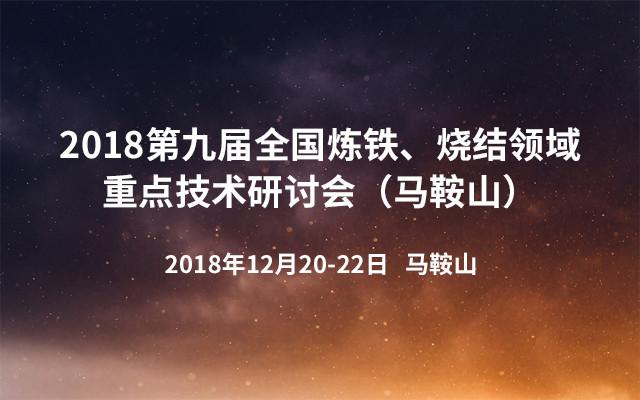 2018第九届全国炼铁、烧结领域重点技术研讨会(马鞍山)
