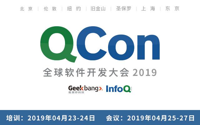QCon北京2019|全球软件开发大会