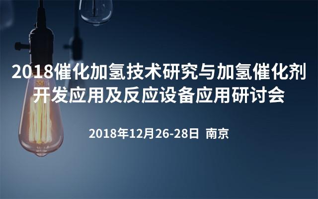 2018催化加氢技术研究与加氢催化剂开发应用及反应设备应用研讨会