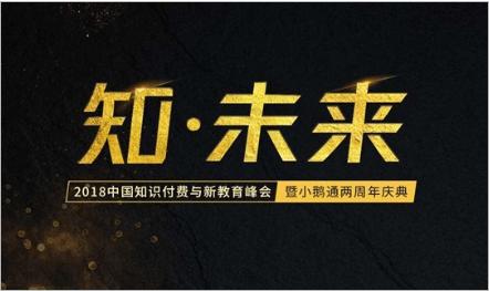 知·未来—2018中国知识付费与新教育峰会暨小鹅通两周年庆典