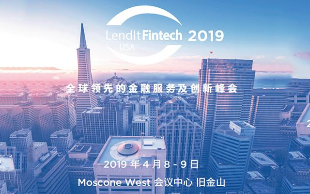 2019 LendIt Fintech美国峰会
