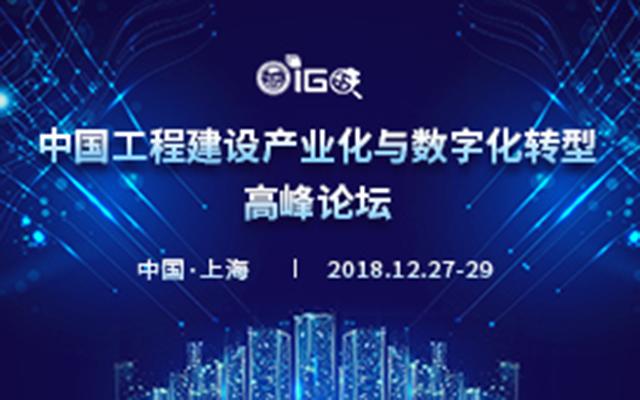 中国工程建设数字化与产业化转型高峰论坛2018(上海)