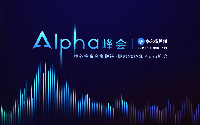 Alpha峰会2018