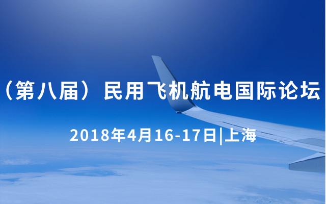 2019(第八届)民用飞机航电国际论坛-上海