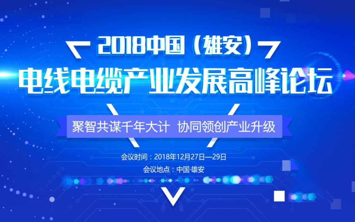 2018中国(雄安)电线电缆产业发展高峰论坛