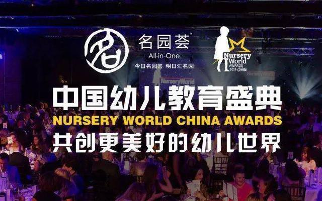 中国幼儿教育盛典 | 园长成长国际论坛 2019(北京)