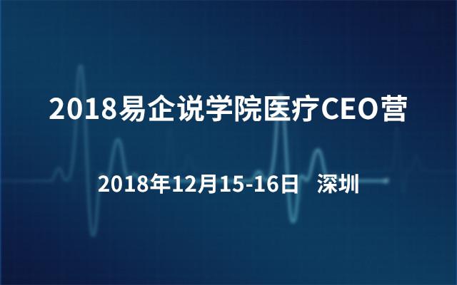 2018易企说学院医疗CEO营(深圳)