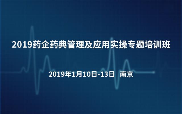 2019药企药典管理及应用实操专题培训班(南京)