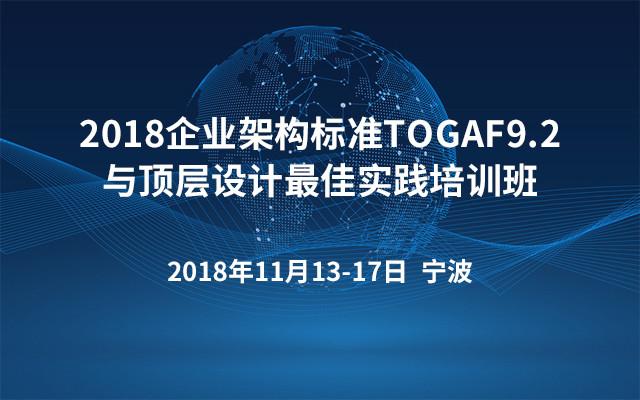 2018企业架构标准TOGAF9.2与顶层设计最佳实践培训班(宁波班)