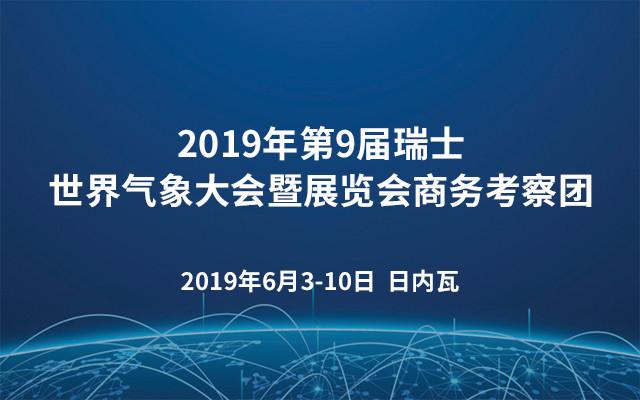 2019年第9届瑞士世界气象大会暨展览会商务考察团