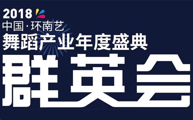 中国·环南艺2018舞蹈产业年度盛典(南京)