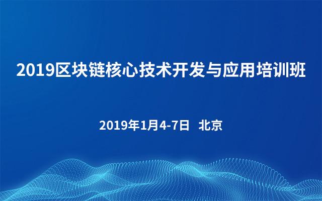 2019区块链核心技术开发与应用培训班(1月北京班)
