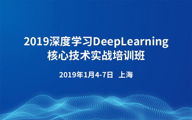 2019深度学习DeepLearning核心技术实战培训班(1月上海班)