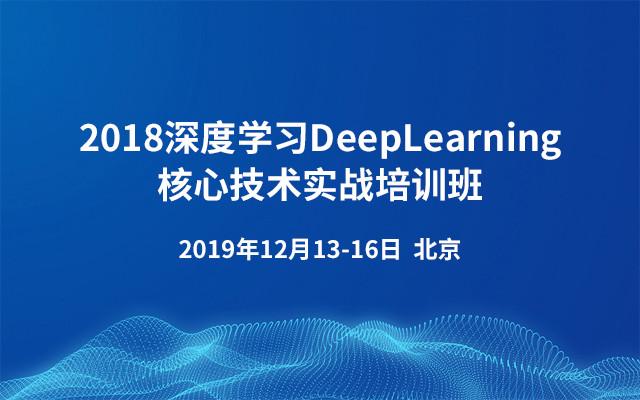 2018深度学习DeepLearning核心技术实战培训班(12月北京班)