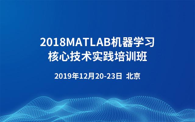 2018MATLAB机器学习核心技术实践培训班(12月北京班)