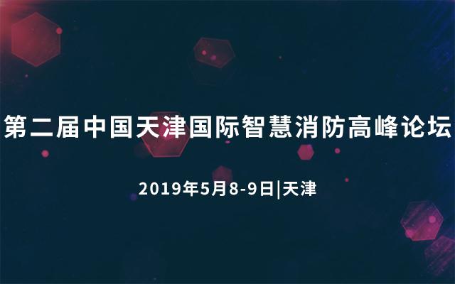 2019第二届中国天津国际智慧消防高峰论坛