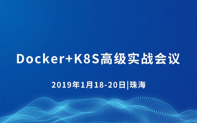 Docker+K8S高级实战会议2019(珠海)