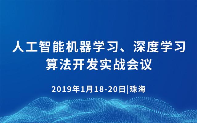 人工智能机器学习、深度学习算法开发实战会议2019(1月珠海班)