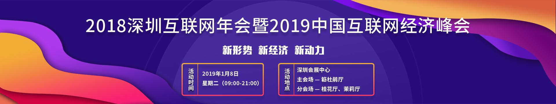 2018深圳互联网年会暨2019中国互联网经济峰会 ---新形势 新经济 新动力