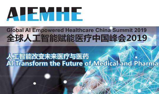 全球人工智能赋能医疗中国峰会2019(上海)