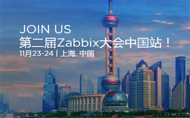 2018 ZABBIX 大会