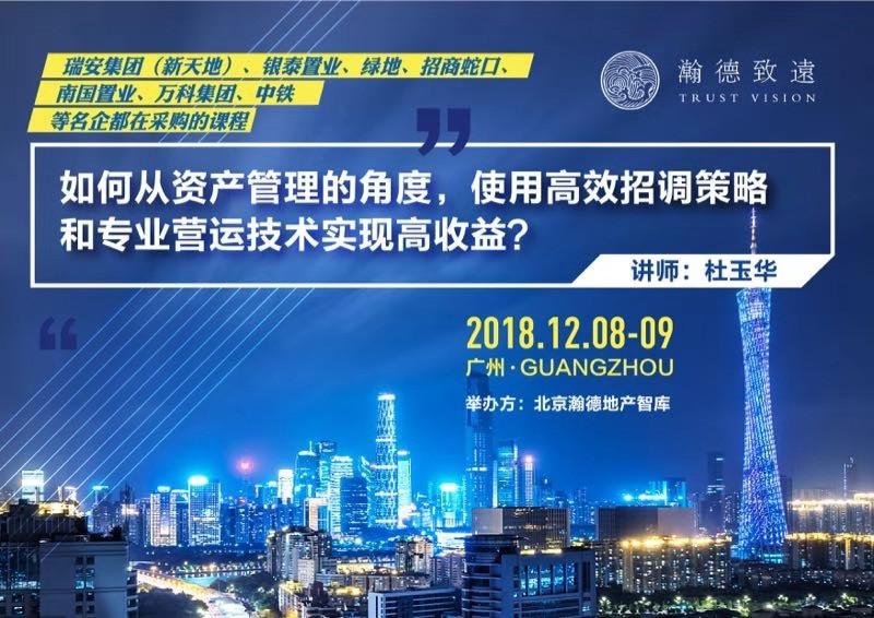2018《如何从资产管理的角度,使用高效招调策略和专业营运技术实现高收益?》(广州)