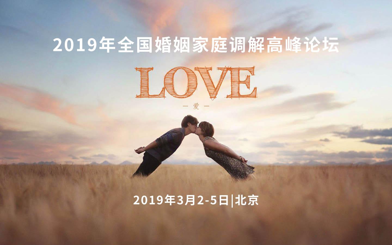 2019年全国婚姻家庭调解高峰论坛(北京)