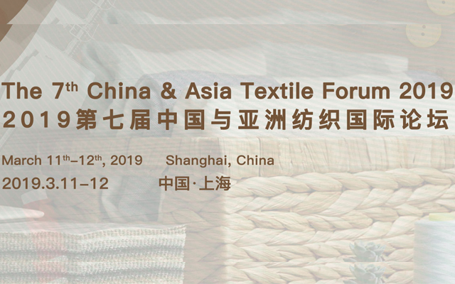 2019第七届中国与亚洲纺织国际论坛(上海)