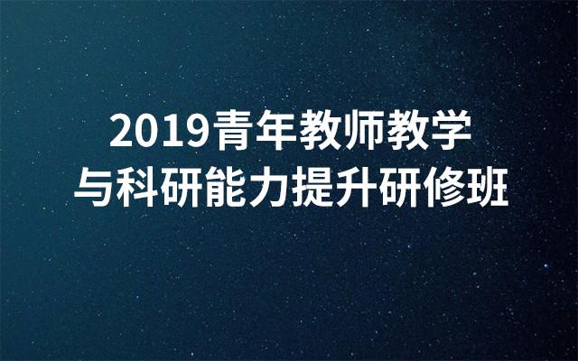 2019青年教师教学与科研能力提升研修班(西安班)