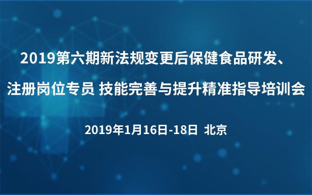 2019第六期新法规变更后保健食品研发、注册岗位专员 技能完善与提升精准指导培训会(北京)